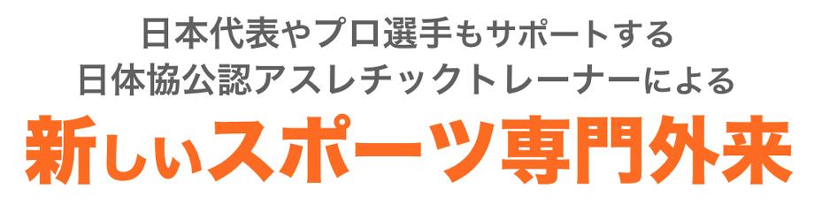 日本代表やプロ選手もサポートする日体協公認アスレチックトレーナーによる新しいスポーツ専門外来