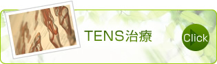 TENS治療